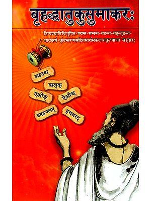 बृहद्धातुकुसुमाकर: Brihaddha Tukusumakar