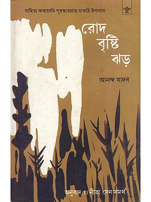 Rod Bristi Jhad - Bengali Translation of Marathi Autobiographical Novel: Zombi