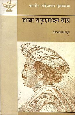 Raja Rammohun Ray (Bengali)