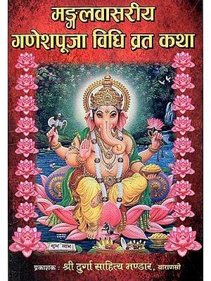 मडगलवासरीय गणेश पूजा विधि व्रत कथा - Madgalvasriya Ganesha Puja Method and Vrata Katha (Nepali)