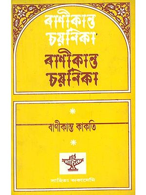 Banikanta Chayanika: A Selection From the Assamese Prose (Bengali)