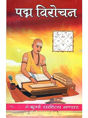 पद्म विरोचन - Padma Virochan (Nepali)