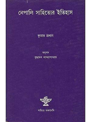 Nepali Sahitya Itihas - Bengali Translation of A History of Nepal Literature (An Old Book)