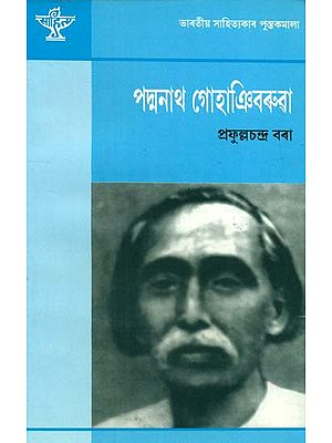Padmanath Gohain Barua - A Monograph On the Assamese (Bengali)