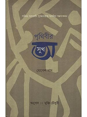 Prithibir Asukh - Bengali Translation of Assamese Short Story Collection