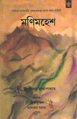 Manimahesh - Bengali Travelogue