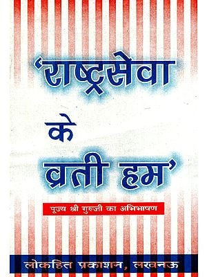 'राष्ट्रसेवा के व्रती हम' - Rashtraseva Ke Vrati Hum (Addressing Sri Guruji)