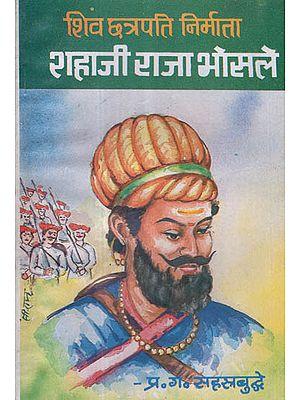 शिव छत्रपति निर्माता शहाजी राजा भोसले - Shiva Chhatrapati Creator - Shahaji Raja Bhosle (An Old and Rare Book)