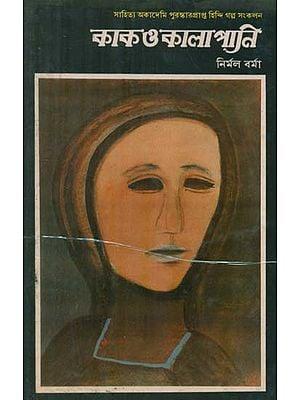 Kak O Kalapani - Bengali Translation of Short Stories 'Kavve aur Kala Pani'