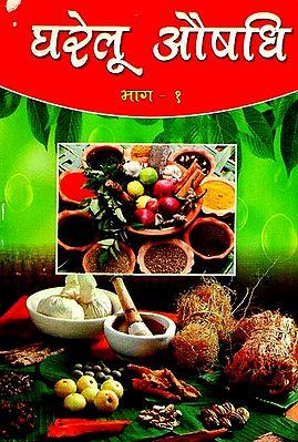 घरेलू औषधि - Home Remedies Part - 1 (Nepali)