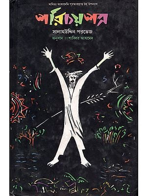 Parichaypatra (Bengali Translation of Urdu Novel: Identity Card)