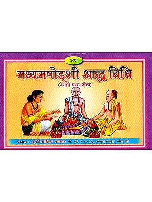 मध्यमषोड्शी श्राद्ध विधि - Madhyam Shodashi Shraddh Vidhi (Nepali)