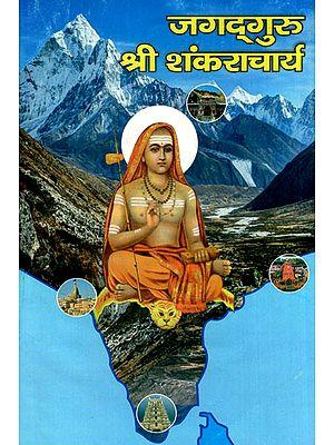 जगद्गुरु श्री शंकराचार्य - Jagad Guru Sri Shankaracharya