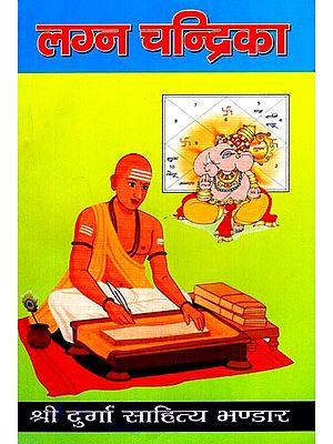लग्न चन्द्रिका: Lagna Chandrika (Nepali)