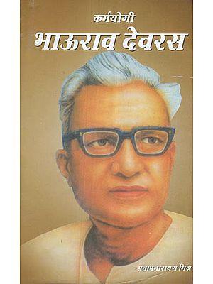 कर्मयोगी - भाऊराव देवरस - Karmayogi- Bhaurao Devras