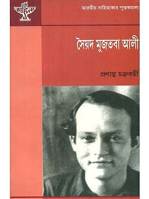 Syed Mujtaba Ali - A Monograph in Bengali