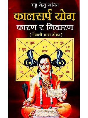 कालसर्प योग (कारण व निवारण) - Kalsarpa Yoga- Causes and Prevention (Nepali)