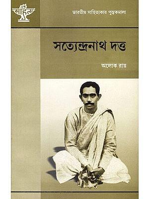 Satyendranath Datta (A Monograph in Bengali)