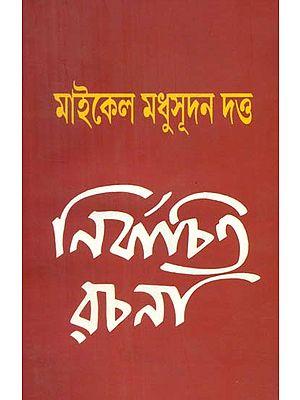 Michael Madhusudan Datta - Nirbachita Rachana (Bengali)