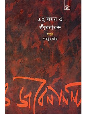 Ei Samay O Jibanananda : A Collection of Literary Essays in Bengali