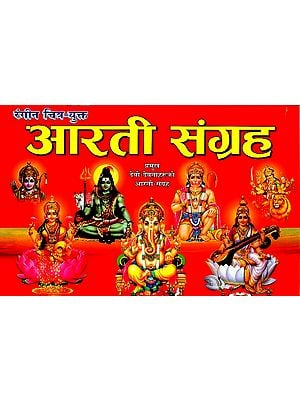 आरती संग्रह - Arati Sangrah (Nepali)