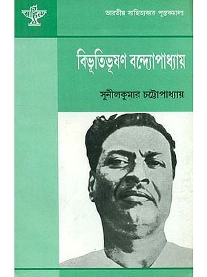 Bibhutibhusan Bandyopadhyay - A Monograph in Bengali