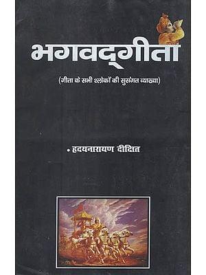 भगवद्गीता - Bhagavad Gita