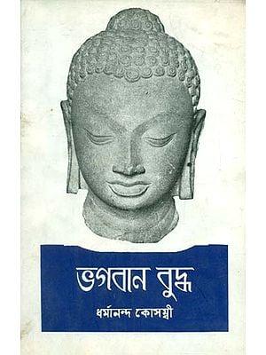 Bhagawan Buddha - Bengali Translation of Marathi Classic