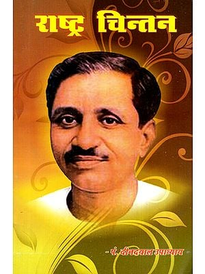 राष्ट्र चिंतन - Deen Dayal Upadhyay's Thought for Nation