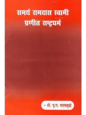 समर्थ रामदास स्वामी प्रणीत राष्ट्रधर्म - Nationalist Ramdas Swami