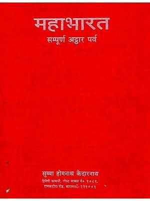 महाभारत- Mahabharata (Nepali)