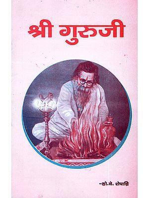 श्री गुरूजी - Shri Guruji