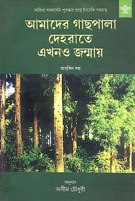 Aamader Gachpal Dehrate Ekhomo Janmay : Bengali Translation of Ruskin Bond's 'Our Trees Still Grow in Dehra'