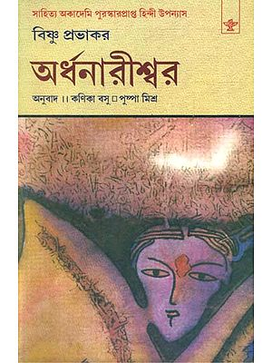 Ardhanarishwar - Bengali Translation of Award Winning Hindi Novel