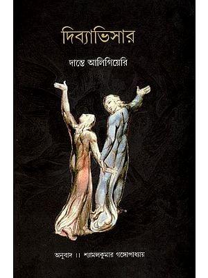 Divyabhisar- Bengali Translation of Italian Classic 'Divina Commedia'
