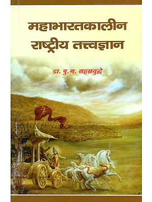 महाभारतकालीन राष्ट्रीय तत्त्वज्ञान - National Philosophy of Mahabharata