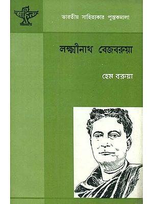 Lakshminath Bezbaroa (Bengali)