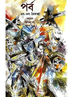 Parva (Bengali Novel)