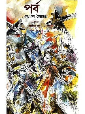 Parva (Bengali Novel)