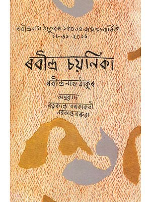 Rabindra Chayanika (101 Selected Bengali Poems of Rabindranath Tagore)