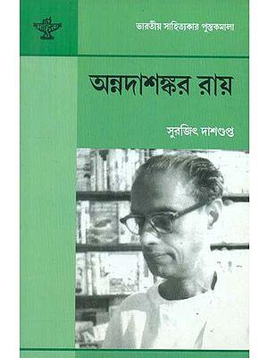 Annada Sandar Ray - A Monograph in Bengali