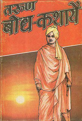 तरुण बोध - कथायें - Tarun Bodha - Stories