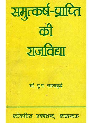 समुत्कर्ष-प्राप्ति की राजविद्या - Raja Vidya to Reach the Summit