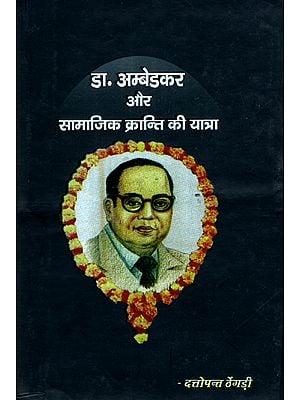 डा. अम्बेडकर और सामाजिक क्रान्ति की यात्रा - The Journey of Dr. Ambedkar and Social Revolution
