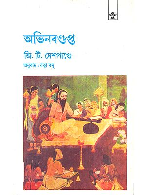 Abhinava Gupta (Bengali Translation of G.T Deshpande's English Book)