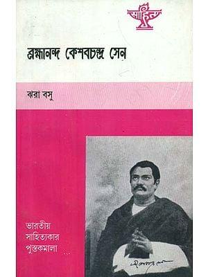 Brahmananda Keshabchandra Sen - A Monograph in Bengali
