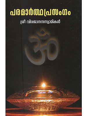 Paramartha Prasangam (Malayalam)