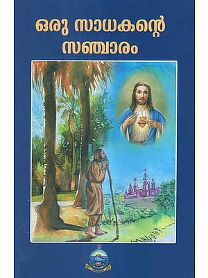 Oru Sadhakante Sancharam - The Way of A Pilgrim & The Pilgrim Continues His Way (Malayalam)