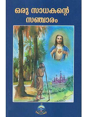 Oru Sadhakante Sancharam - The Way of A Pilgrim & The Pilgrim Continues His Way (Malayalam)