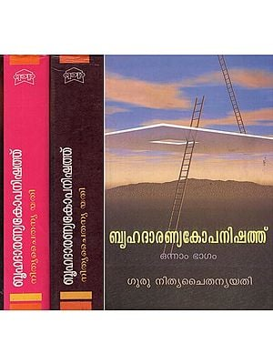 The Brhadaranyaka Upanishad in Malayalam (Set of 3 Volumes)